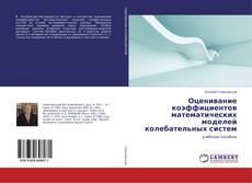 Обложка Оценивание коэффициентов математических моделей колебательных систем