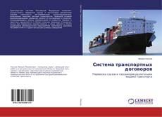 Обложка Система транспортных договоров