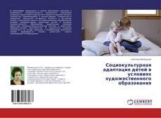 Bookcover of Социокультурная адаптация детей в условиях художественного образования