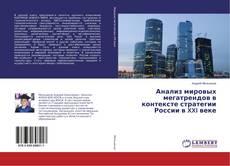 Обложка Анализ мировых мегатрендов в контексте стратегии России в XXI веке
