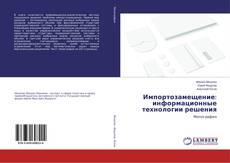 Copertina di Импортозамещение: информационные технологии решения