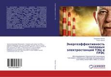 Buchcover von Энергоэффективность тепловых электростанций ТЭЦ и ГРЭС