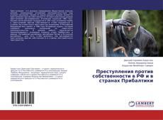 Copertina di Преступления против собственности в РФ и в странах Прибалтики