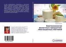 Copertina di Биотехнология молочных продуктов, обогащенных магнием