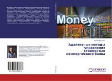 Обложка Адаптивные методы управления стоимостью коммерческого банка