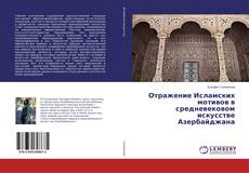 Bookcover of Отражение Исламских мотивов в средневековом искусстве Азербайджана
