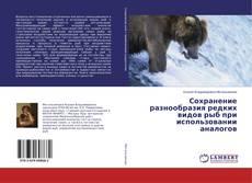 Bookcover of Сохранение разнообразия редких видов рыб при использовании аналогов