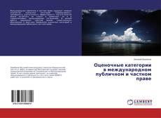 Bookcover of Оценочные категории в международном публичном и частном праве