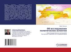 Об исследовании политических аспектов kitap kapağı