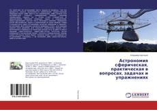 Couverture de Астрономия сферическая, практическая в вопросах, задачах и упражнениях