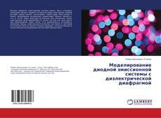 Bookcover of Моделирование диодной эмиссионной системы с диэлектрической диафрагмой