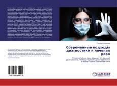 Обложка Современные подходы диагностики и лечения рака
