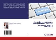 Специфика перевода инфинитива в текстах автоспортивной тематики kitap kapağı