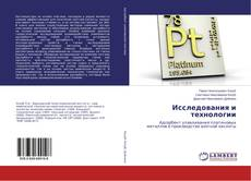Исследования и технологии kitap kapağı