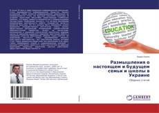 Bookcover of Размышления о настоящем и будущем семьи и школы в Украине