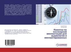 Обложка Памятка по кохлеарной имплантации для аудиологов и имплантированных