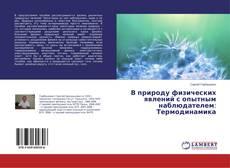 Bookcover of В природу физических явлений с опытным наблюдателем: Термодинамика