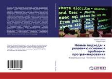 Copertina di Новые подходы к решению основной проблемы программирования