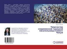 Capa do livro de Творчество современной турецкой писательницы Севинч Чокум