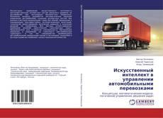 Portada del libro de Искусственный интеллект в управлении автомобильными перевозками