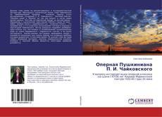 Bookcover of Оперная Пушкиниана П. И. Чайковского
