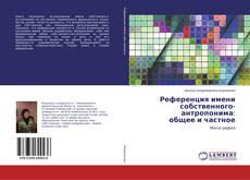 Обложка Референция имени собственного-антропонима: общее и частное