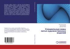 Copertina di Специальные виды литья художественных изделий