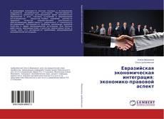 Обложка Евразийская экономическая интеграция: экономико-правовой аспект