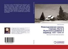 Повседневная жизнь города Луги и Лужского района в период 1941-1944 гг kitap kapağı