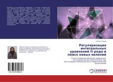 Copertina di Регуляризация интегральных уравнений III рода и поиск новых явлений