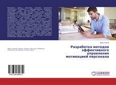 Buchcover von Разработка методов эффективного управления мотивацией персонала