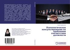Portada del libro de Психологическое консультирование по проблемам соответствия должности