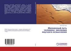 Portada del libro de Жизненный путь человека: эволюция научного осмысления
