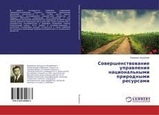 Copertina di Совершенствование управления национальными природными ресурсами