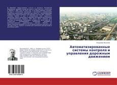 Обложка Автоматизированные системы контроля и управления дорожным движением