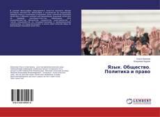 Buchcover von Язык. Общество. Политика и право