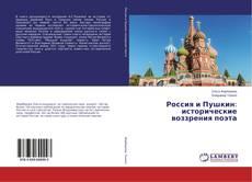 Обложка Россия и Пушкин: исторические воззрения поэта