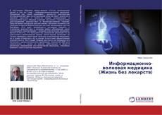 Обложка Информационно-волновая медицина (Жизнь без лекарств)