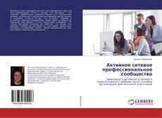 Bookcover of Активное сетевое профессиональное сообщество