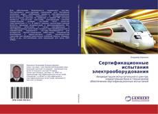 Сертификационные испытания электрооборудования kitap kapağı