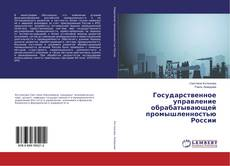 Bookcover of Государственное управление обрабатывающей промышленностью России