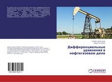 Bookcover of Дифференциальные уравнения в нефтегазовом деле