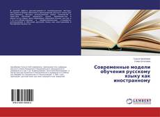 Buchcover von Современные модели обучения русскому языку как иностранному