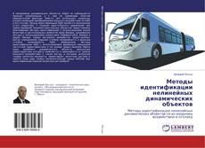 Bookcover of Методы идентификации нелинейных динамических объектов