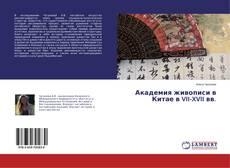 Обложка Академия живописи в Китае в VII-XVII вв.
