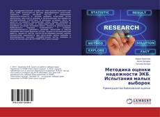 Copertina di Методика оценки надежности ЭКБ. Испытания малых выборок