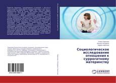 Обложка Социологическое исследование отношения к суррогатному материнству