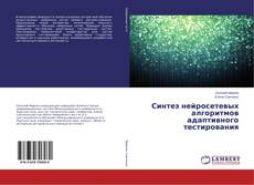 Bookcover of Синтез нейросетевых алгоритмов адаптивного тестирования
