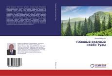 Capa do livro de Главный красный нойон Тувы