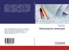 Прикладная геометрия kitap kapağı